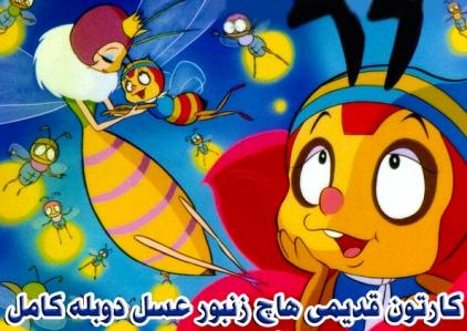 کارتون هاچ زنبور عسل
