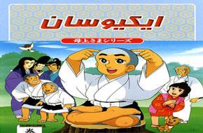 خرید کارتون ایکیو سان دوبله فارسی