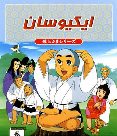 کارتون ایکیو سان دوبله فارسی