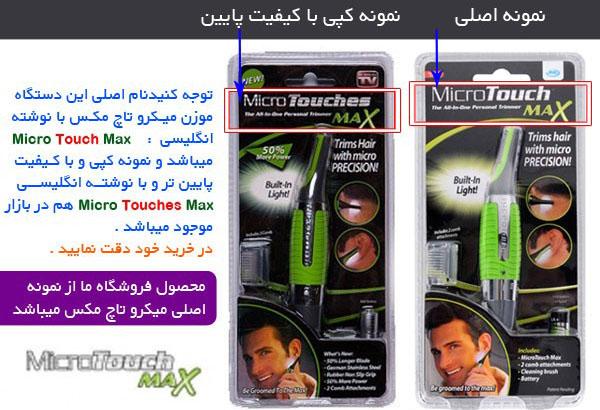 00239 خرید آنلاین  موزن میکروتاچ مکس Micro Touch Max