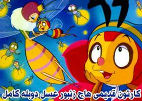 کارتون هاچ زنبور عسل دوبله فارسی