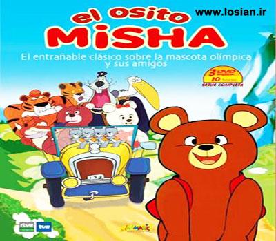 خرید کارتون دهکده حیوانات (میشا) دوبله فارسی