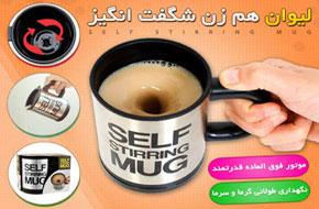 لیوان همزن برقی self stirring mug