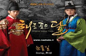 خرید سریال کره ای افسانه خورشید و ماه