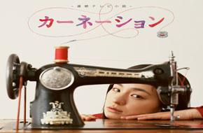 سریال ژاپنی میخک دوبله فارسی