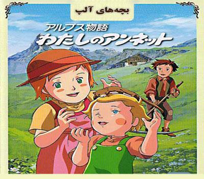 کارتون بچه های کوه آلپ