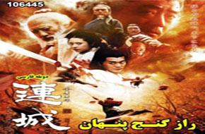 سریال رازگنج پنهان دوبله فارسی