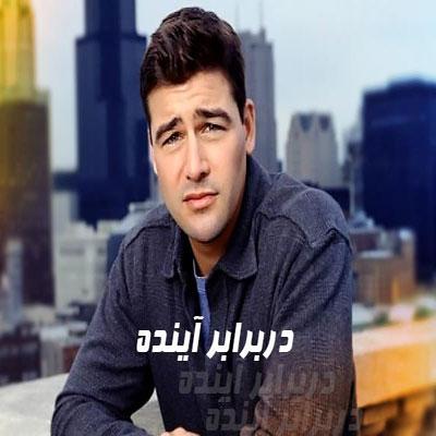 سریال در برابر آینده دوبله فارسی